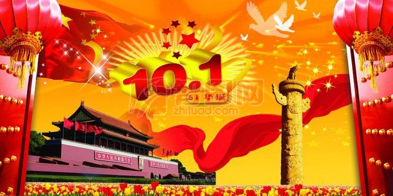 国庆61华诞海报