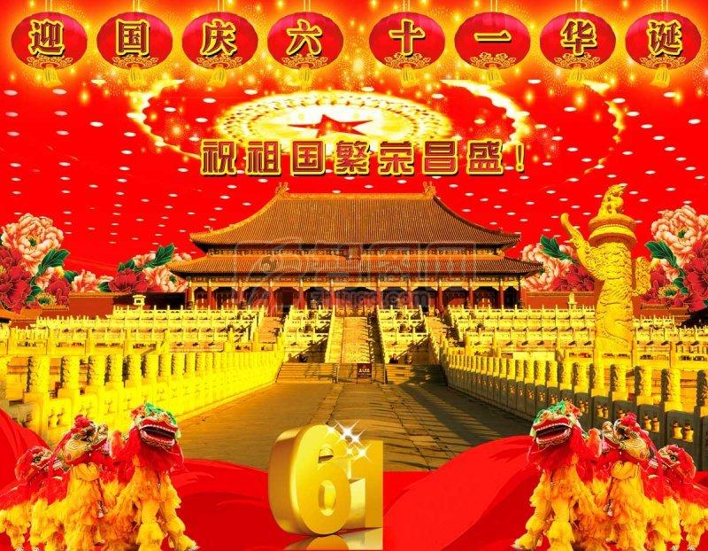 61周年国庆海报