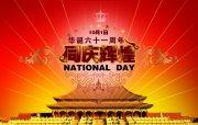 国庆辉煌 61周年庆典海报