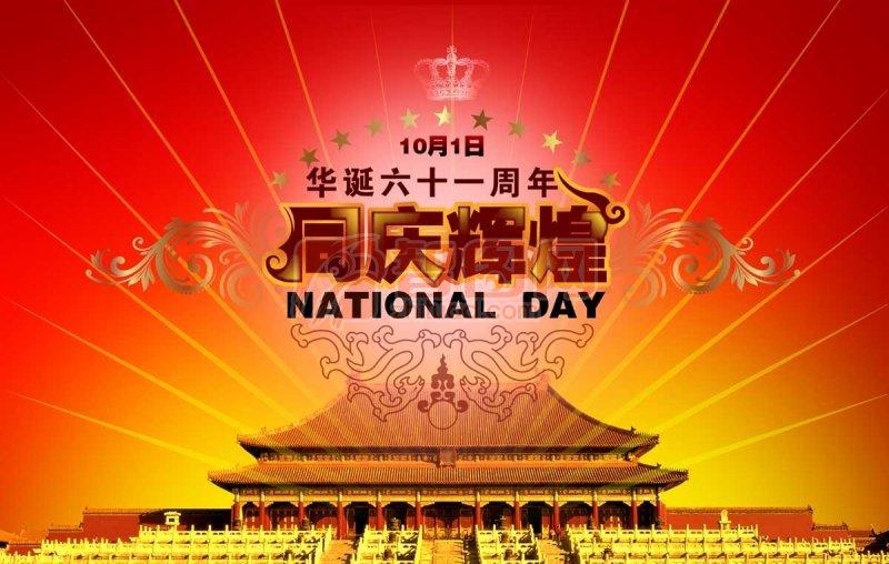 國慶輝煌 61周年慶典海報