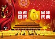 喜迎国庆61周年庆典海报