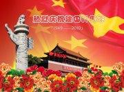 庆祝建国61周年海报