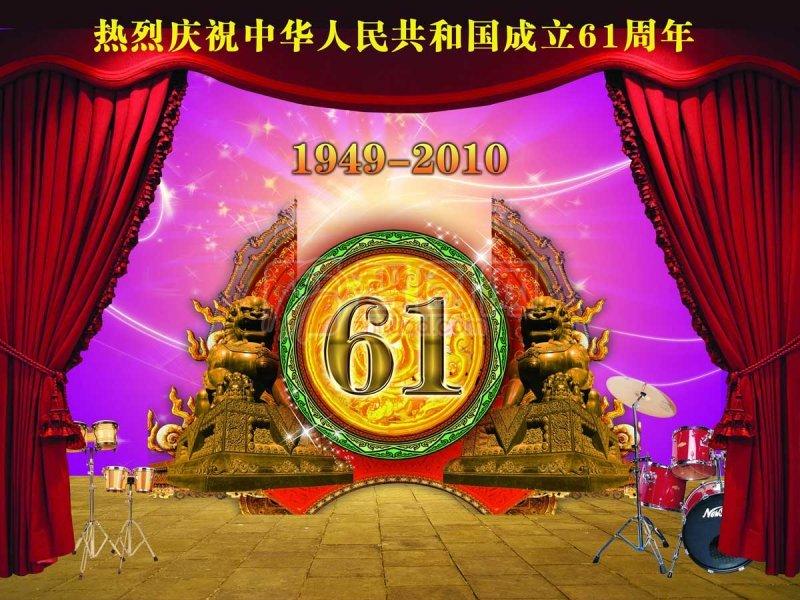 庆祝中国成立61周年海报