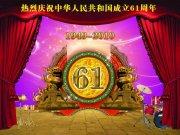 慶祝中國成立61周年海報