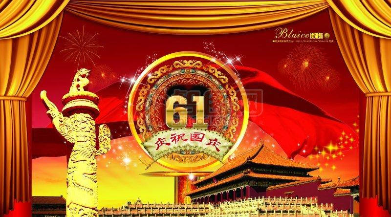 61庆祝国庆海报