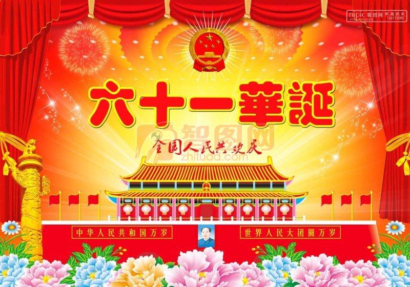 中国61华诞海报