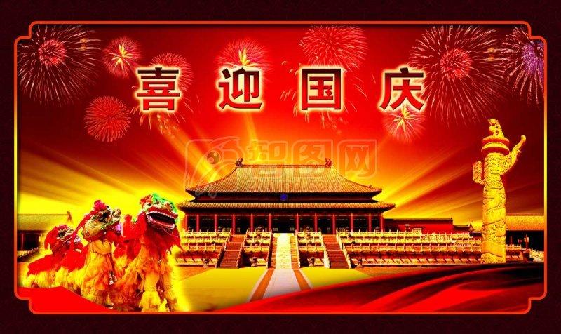 首页 ps分层专区 节日素材 国庆节  关键词: 说明:-喜迎国庆海报 上一