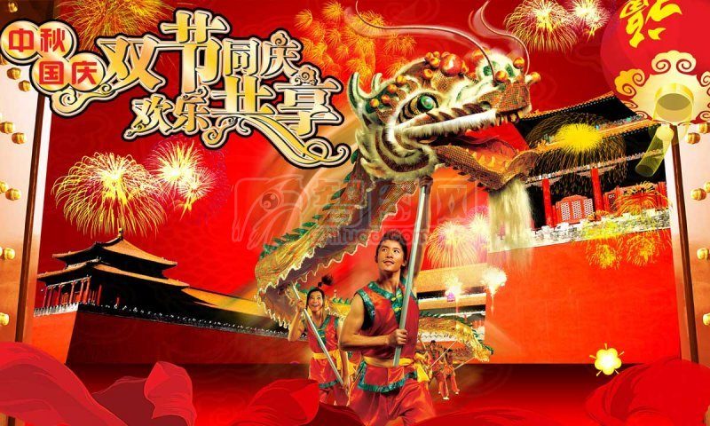 双节同庆 欢乐共享海报设计