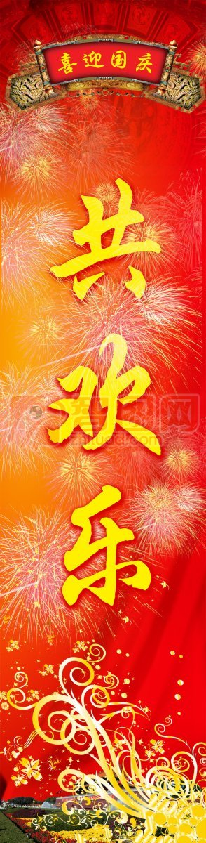 共欢乐国庆海报