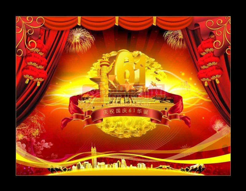國慶61周年宣傳海報