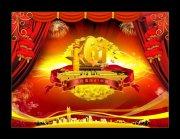 国庆61周年宣传海报