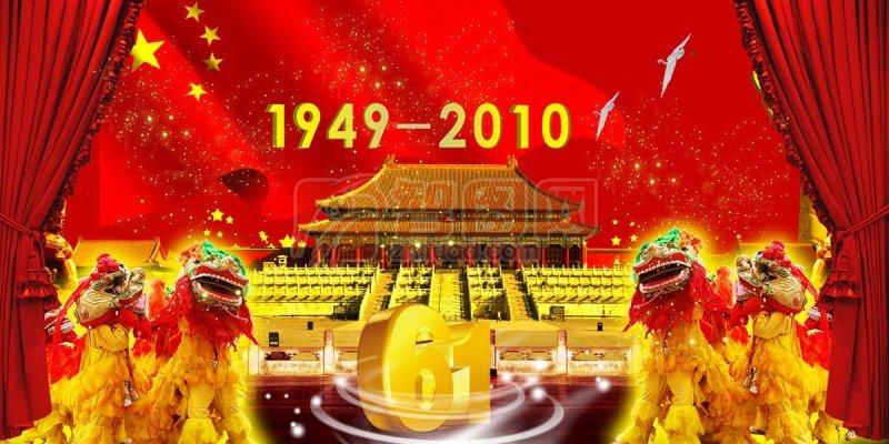 国庆61周年庆典海报设计