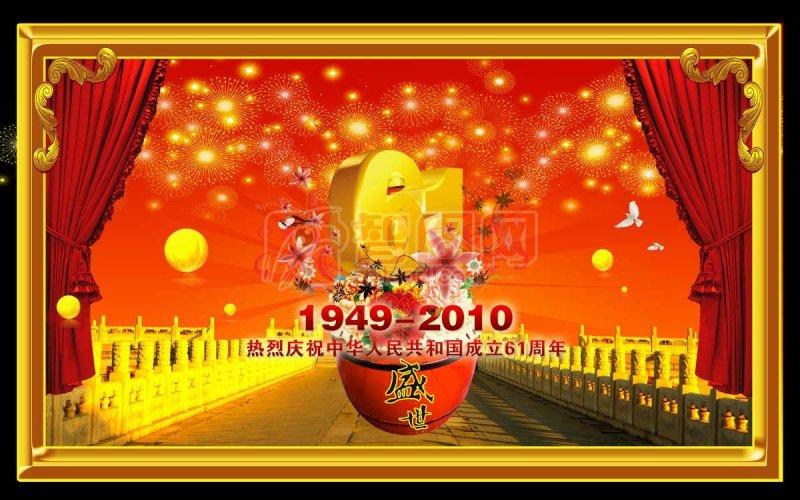 国庆61周年庆典海报