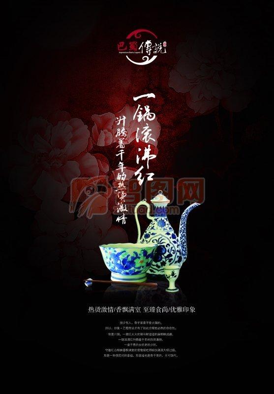 巴蜀传说餐饮宣传设计