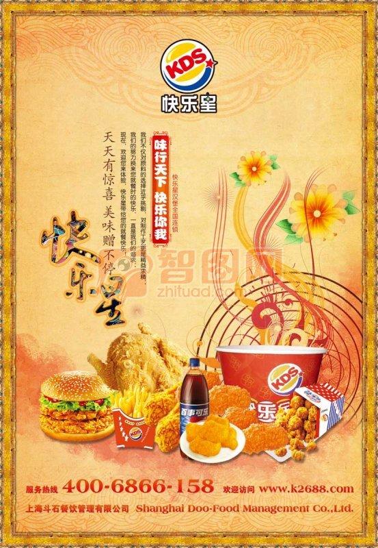 快乐星餐饮宣传设计