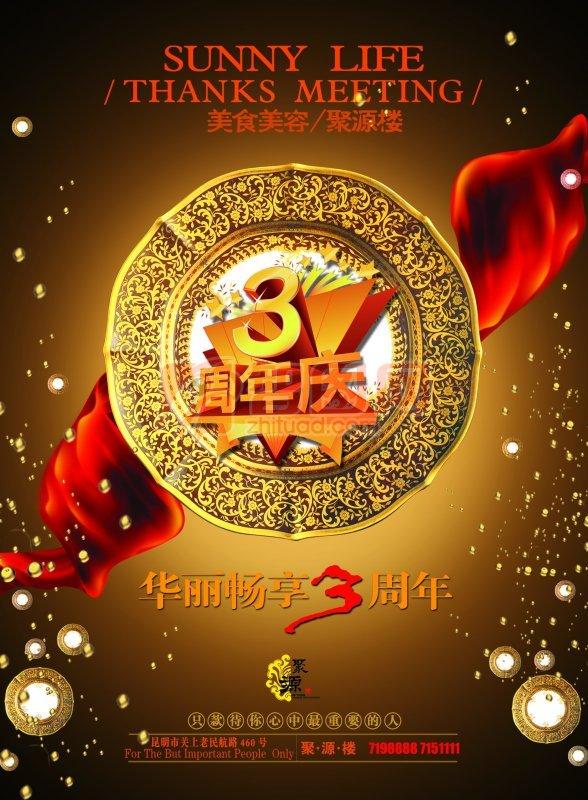 聚源楼三周年店庆宣传设计