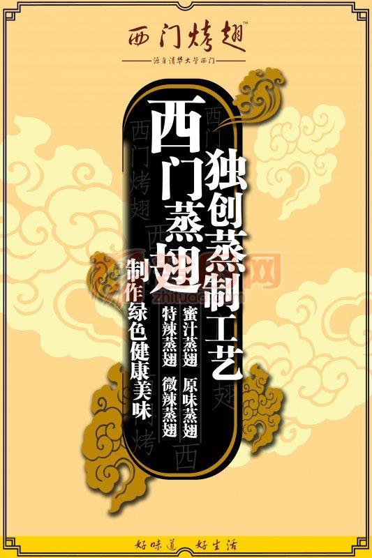 西门烤翅宣传设计