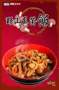 欧乐野山真菌饭宣传设计