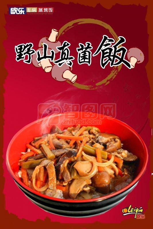 歐樂野山真菌飯宣傳設計