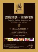 富田唐风料理艺术馆宣传设计