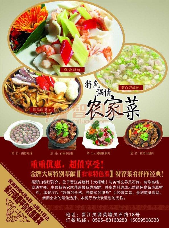 梁野山餐厅宣传设计