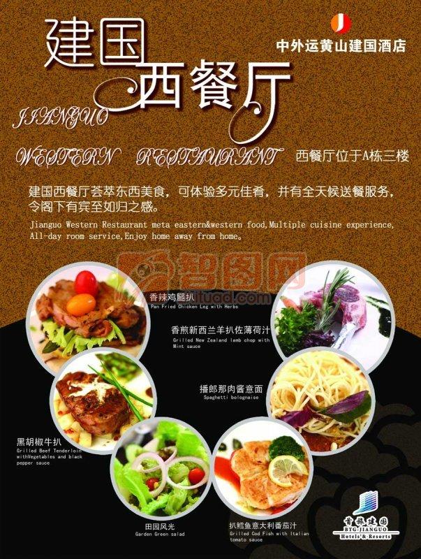 【psd】建国西餐厅餐饮宣传设计