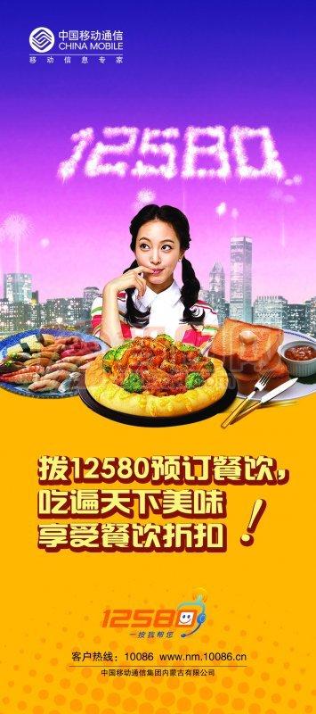 12580訂餐宣傳設計