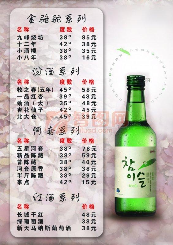 酒类价格单设计