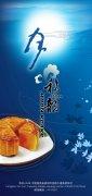 秋韵月饼宣传设计