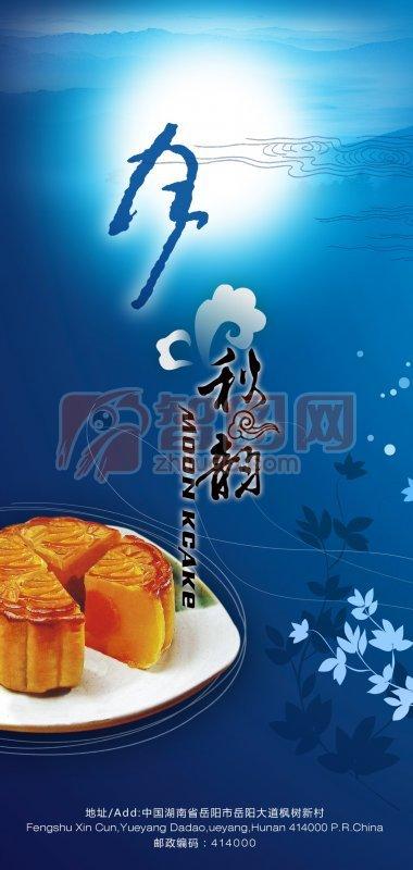 秋韻月餅宣傳設計