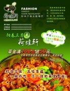荷蛙轩餐饮宣传设计