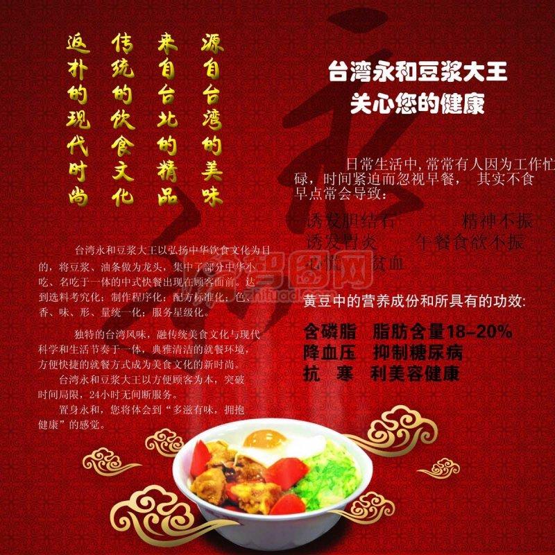 臺灣永和餐飲宣傳設計