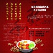 台湾永和餐饮宣传设计