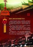 苗家山寨民族风情餐厅宣传设计