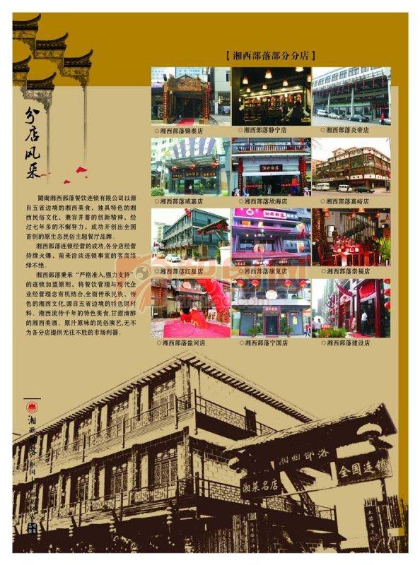 湖南湘西部落連鎖餐飲宣傳設計