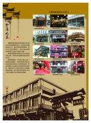 湖南湘西部落连锁餐饮宣传设计