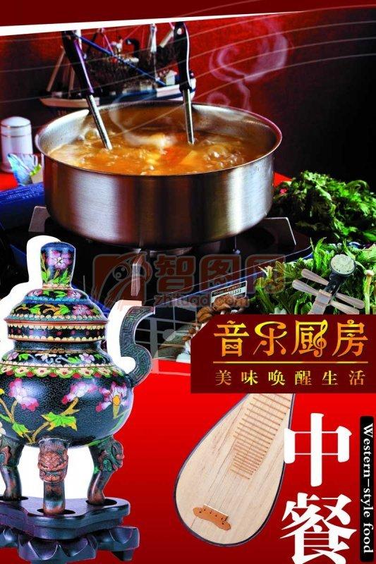 音乐厨房美食宣传设计