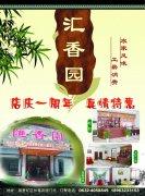 汇香园店庆宣传设计