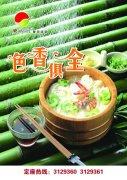 东方红餐饮连锁宣传设计