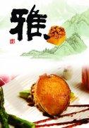 中华美食宣传设计