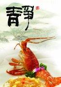 龙虾美食宣传设计