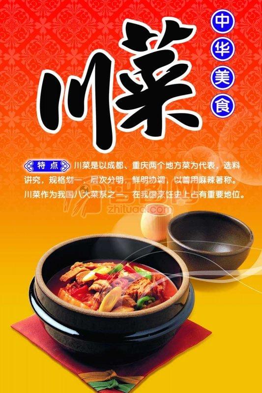 川菜餐饮宣传设计