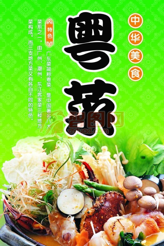 粤菜餐饮广告设计