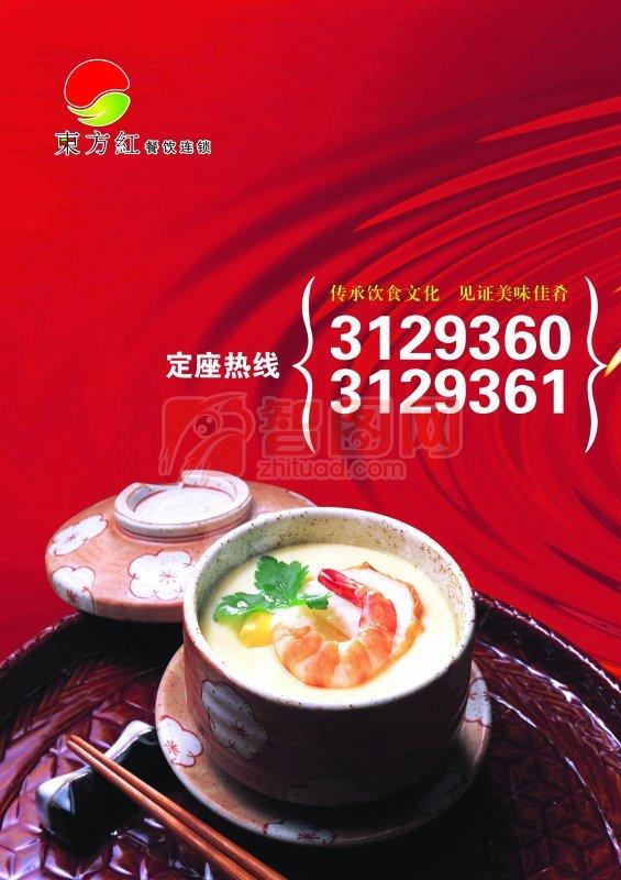 東方紅連鎖餐飲宣傳