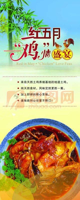 红五月餐饮宣传设计