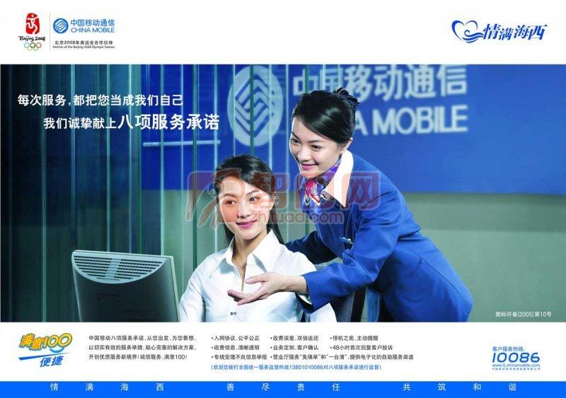 中國移動宣傳海報