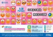 中国移动飞信宣传海报