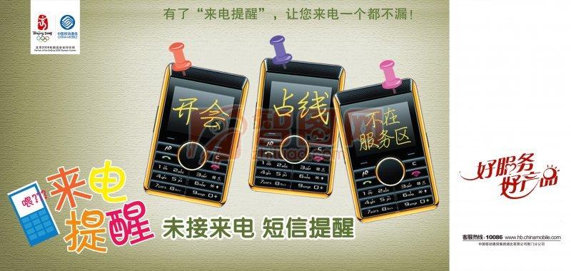 移動手機業務宣傳
