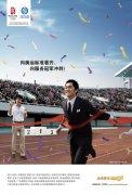 移動奧運廣告