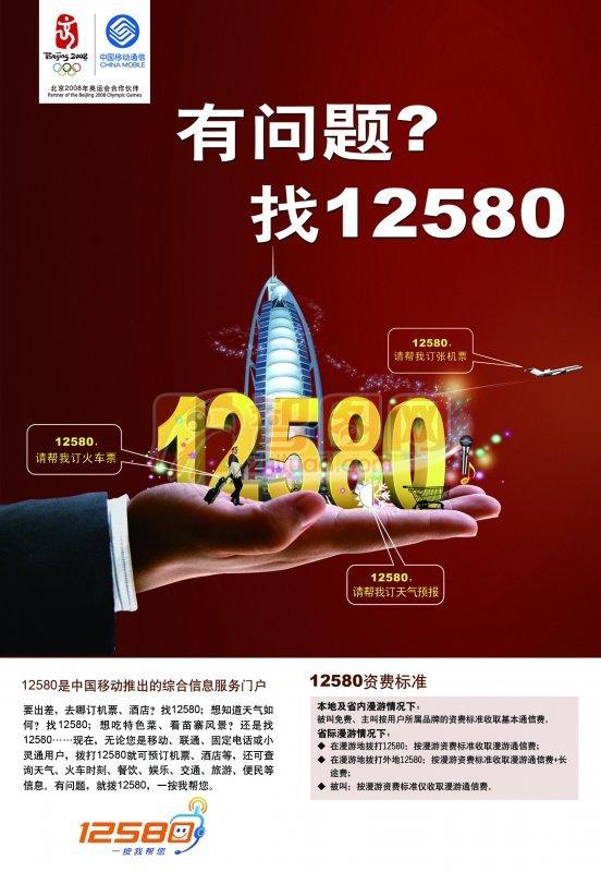 中国移动海报宣传